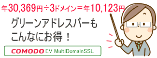 Comodo EV MultiDomainSSLなら、グリーンバーも1ドメイン 年10,123円