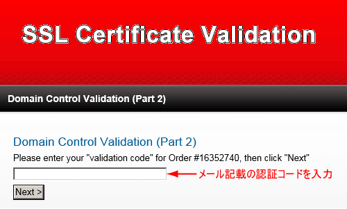 コモドメール認証-認証コード入力