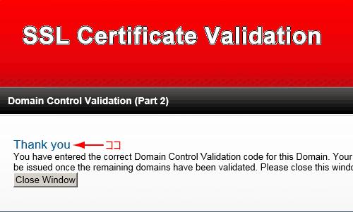 コモドメール認証-完了